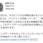 iOS 11.3 公開 これが「バッテリーの状態(ベータ)」か