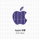 「Apple 京都」京都ゼロゲート1階に8月25日オープン