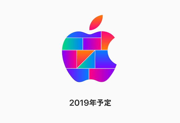 2019 Apple Store