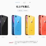 かなり売れる機種に? iPhone XRの販売予測はポジティブ