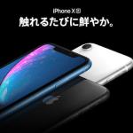 iPhone XR、Apple Storeには発売当日分の在庫あり 予約なしでも買える?