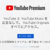 日本でも広告ナシのYouTube Premium開始!3カ月の無料トライアルあり