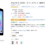 Amazon Prime dayセールでiPad(第6世代)が5,884円割引で34,980円!