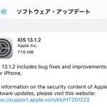 iOS 13.1.2、iPadOS 13.1.2リリース 不具合修正が多すぎませんか?