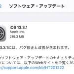 iOS 13.3.1、iPadOS 13.3.1リリース、スクリーンタイムなどの問題を解決