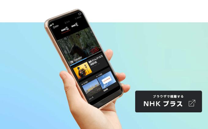 NHK プラス