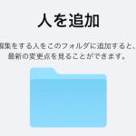 iOS 13.4リリース ファイルアプリで「フォルダ共有」が可能に