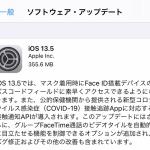 iOS 13.5リリース、マスク装着時のロック解除が少しだけ簡単に