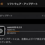 watchOS 6.2.5公開、改善とバグ修正を実施も詳細は不明