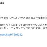 iPadOS 13.6リリース、不具合の修正が中心