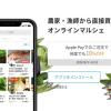 農家、漁師直販アプリ「ポケットマルシェ」Apple Pay利用で10%OFF