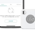 AirTagよりこちらが本命、「探す」アプリを他社製品に開放へ