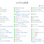 【復旧済み】iCloud、Apple Music、Apple TV+などで大規模障害