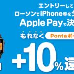 私「Apple Payで」 ローソン店員「え???」 いまだにこれがあるから困る