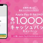 Apple PayにPASMO新規登録で1,000円分キャッシュバックキャンペーン、3月15日から