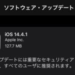 iOS 14.4.1公開 セキュリティ関連の更新