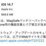 iOS 14.7公開 MagSafeバッテリーパックに対応