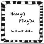 Hanyu Pinyu