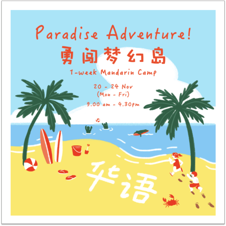 Nov 2017 Mandarin Camp – Paradise Adventure!