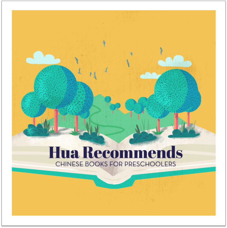 Hua Recommended Chinese Collection At Owl Readers Club