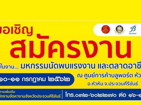 Job Fair 2019 in Hua Hin