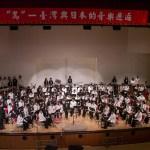 「島」聯合音樂會–北一樂隊X日本島根縣出雲支部高中精英樂團