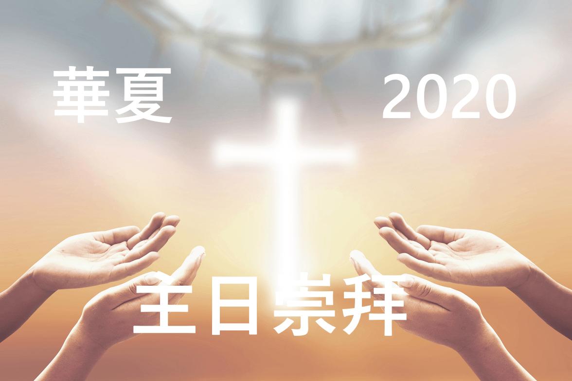 華夏2020主日崇拜