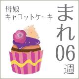 mare06_母娘キャロットケーキ