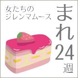 mare24_女たちのジレンマムース