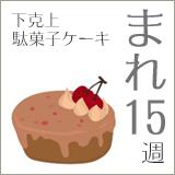 mare15_下克上駄菓子ケーキ