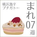 mare07_横浜激辛プチガトー