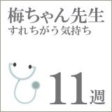 drume11