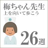 drume26