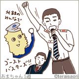 あまちゃん05