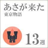 asa13_東京物語