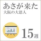 asa15_大阪の大恩人