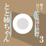 toto03_常子、はじめて祖母と対面す