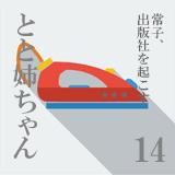 toto14_常子、出版社を起こす
