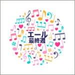 小山田の死と謝罪の手紙 / エール 第119回