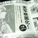 【宇田川町】実写化したBL作品を調べてみた【映画化おめでとう!?】