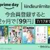 Amazonプライム便乗でKindle Unlimitedが2ヶ月99円!!7/17まで!!(※終了)