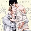 26ページ続くエロ!【恋が落ちたら】上田アキ
