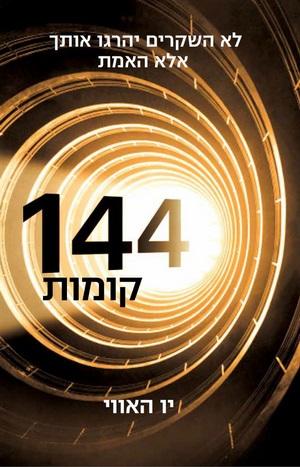 Israel 300