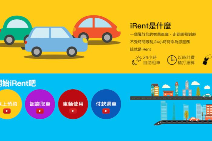 iRent 悠遊卡租車 99 元/小時,租車流程須注意什麼,優缺點報告出爐!