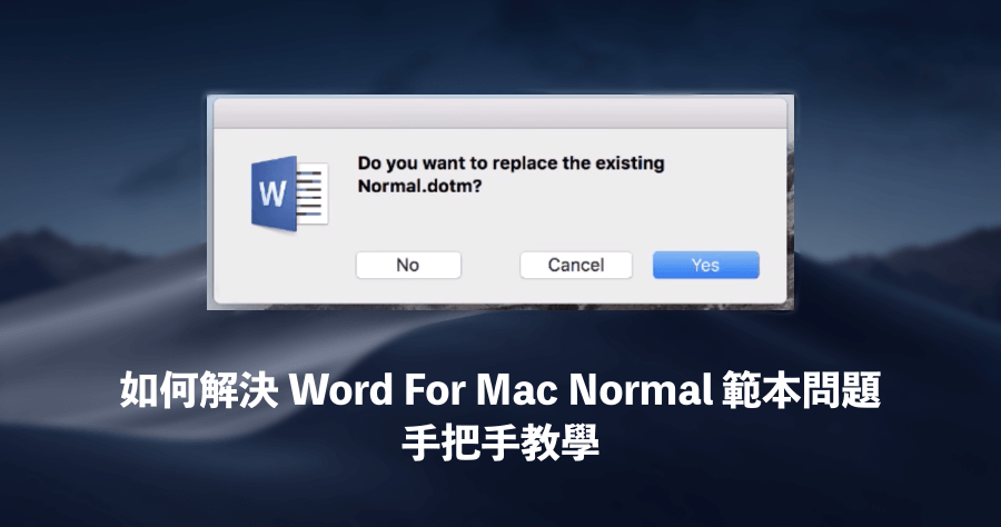 Word For Mac Normal 範本