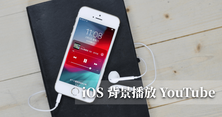 iOS YouTube 背景播放