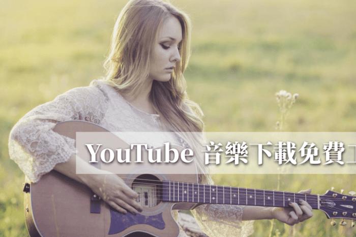 YouTube MP3下載