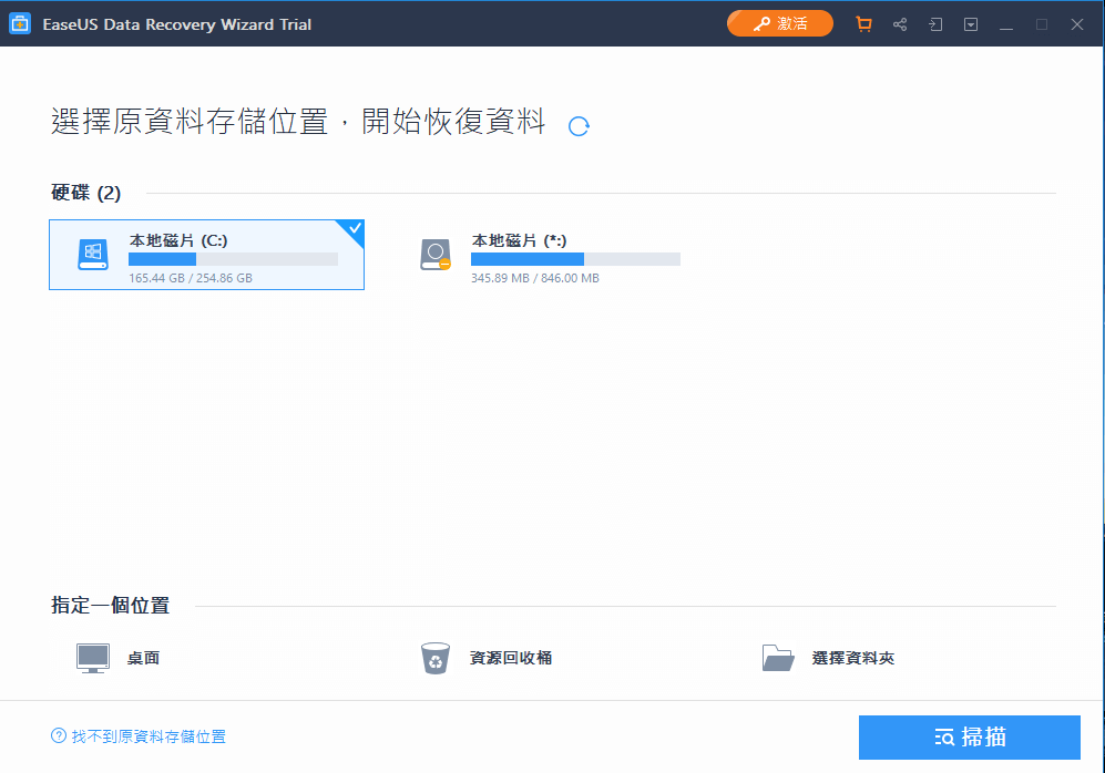 EaseUS Data Recovery Wizard Professional 下載