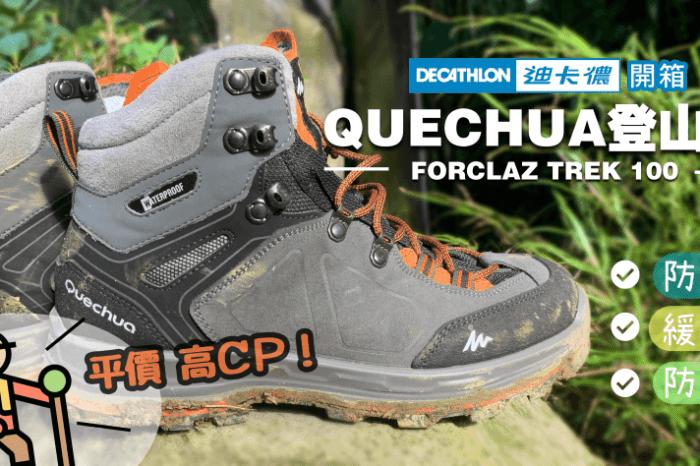 登山鞋開箱 – 迪卡儂超平價高 CP 登山鞋 QUECHUA TREK 100