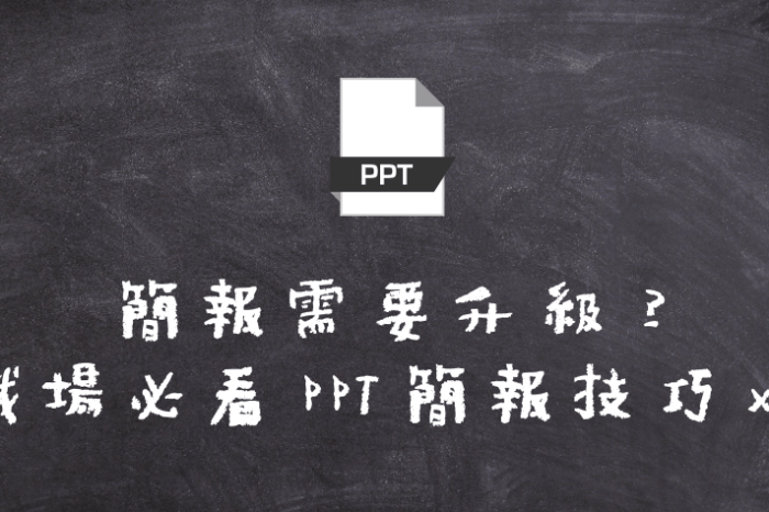 PPT 教學 – 製作簡報 10 個一定要知道,除了下載模版還要知道這些